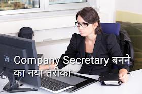 Company secretaryship