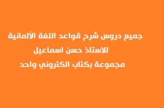 جميع دروس الاستاذ حسن اسماعيل مجموعة بكتاب واحد