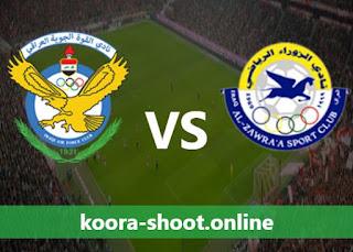 مشاهدة مباراة الزوراء والقوة الجوية بث مباشرمباريات اليوم بتاريخ 16/07/2021 كأس العراق