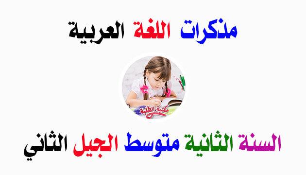 مذكرات اللغة العربية السنة الثانية متوسط الجيل الثاني