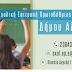 Δημιουργία σελίδας στο facebook της Σχολικής Επιτροπής Πρωτοβάθμιας Εκπαίδευσης Δήμου Αλμωπίας