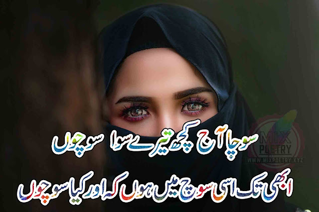 Top 50 Urdu Poetry Collection Hd Wallpapper-2 line urdu poetry sad-poetry lovers-poetry on love-New urdu poetry about love