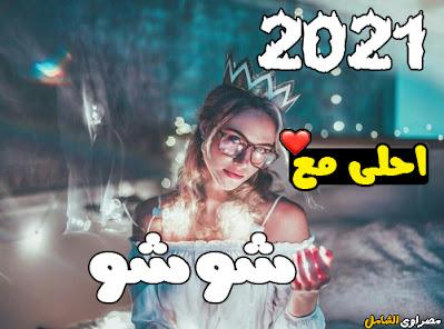2021 احلى مع شوشو