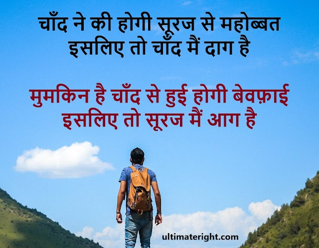 100+ top heart touching shayari jo dil ko chhue