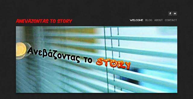 Ανεβάζοντας το story