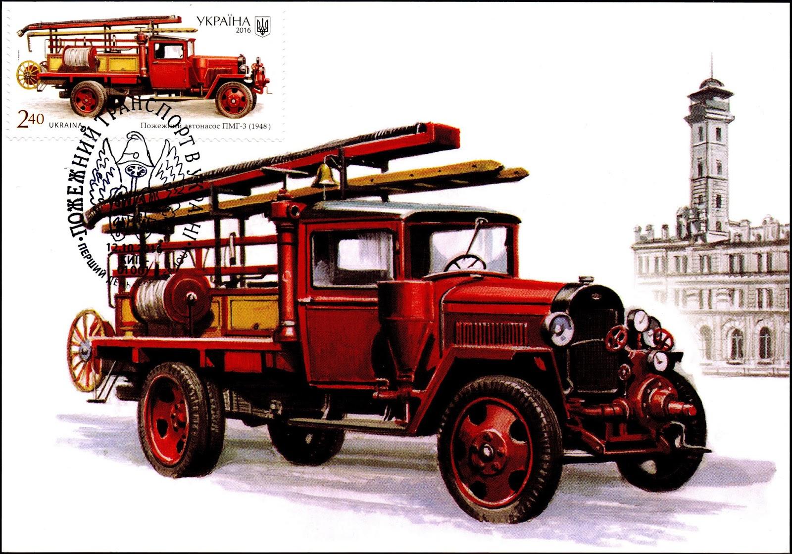 Пожарные машины открытки, круглые