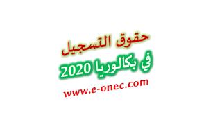 دفع حقوق التسجيل  في بكاالوريا 2020