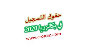 دفع حقوق التسجيل في بكاالوريا 2020 bac.onec.dz