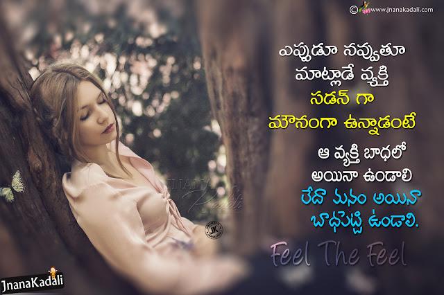 telugu quotes, life messages in telugu, alone messages in telugu, trending life thoughts in telugu