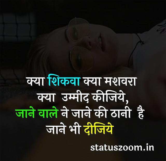 sad judai status hindi download