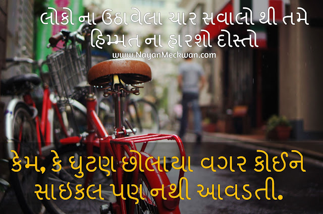 લોકો ના ઉઠાવેલા સવાલો સુવિચાર | Gujarati Suvichar | Quote 2017