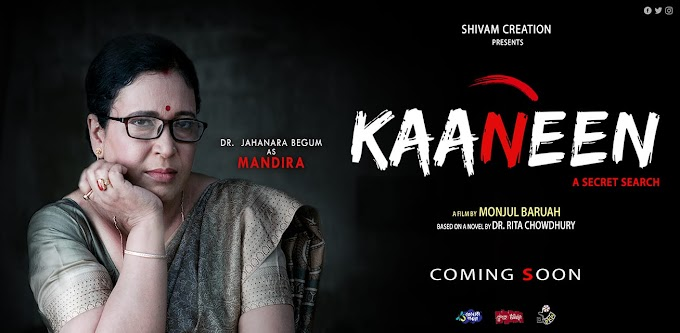 Assamese Film 'Kaaneen - A Secret Search' to Release in March 22nd