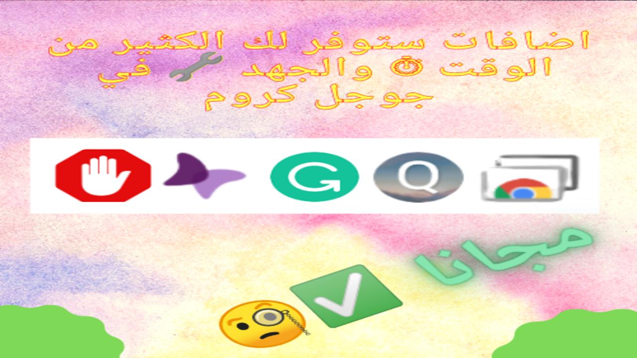 افضل اضافات جوجل كروم 2021 |  10 اضافات مفيدة جدا