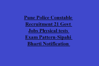 Pune Police Constable Recruitment 21 Govt Jobs Physical tests Exam Pattern-Sipahi Bharti Notification 2019