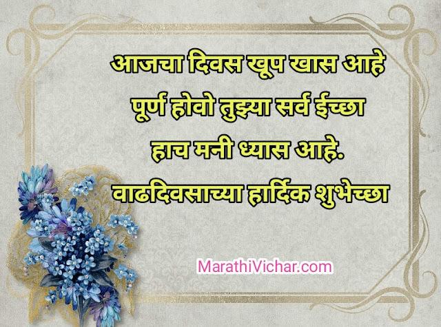 best friends birthday status in marathi