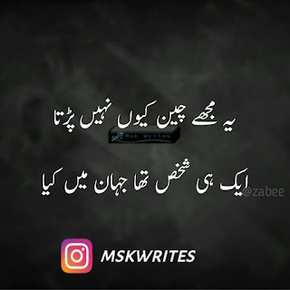 Sad Poetry In Urdu About Dosti