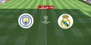 لايف مشاهدة مباراة ريال مدريد ومانشستر سيتي بث مباشر اليوم 7-8-2020 في ذهاب دوري أبطال أوروبا بدون تقطيعااات
