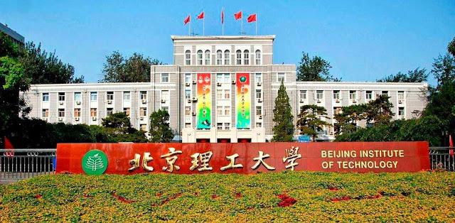 منحة مقدمة من معهد بكين للتكنولوجيا لدراسة الماجستير والدكتوراه في الصين (ممولة بالكامل )