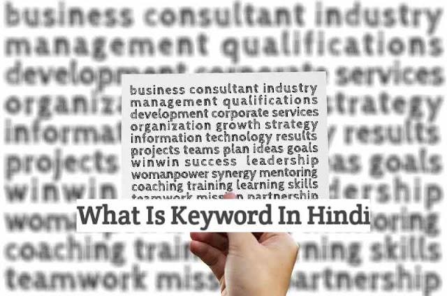 What Is Keyword In Hindi: कीवर्ड क्या होता है और यह SEO के लिए कैसे काम करता है