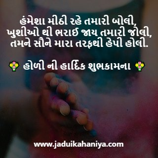 Happy Dhuleti Wishes in Gujarati
