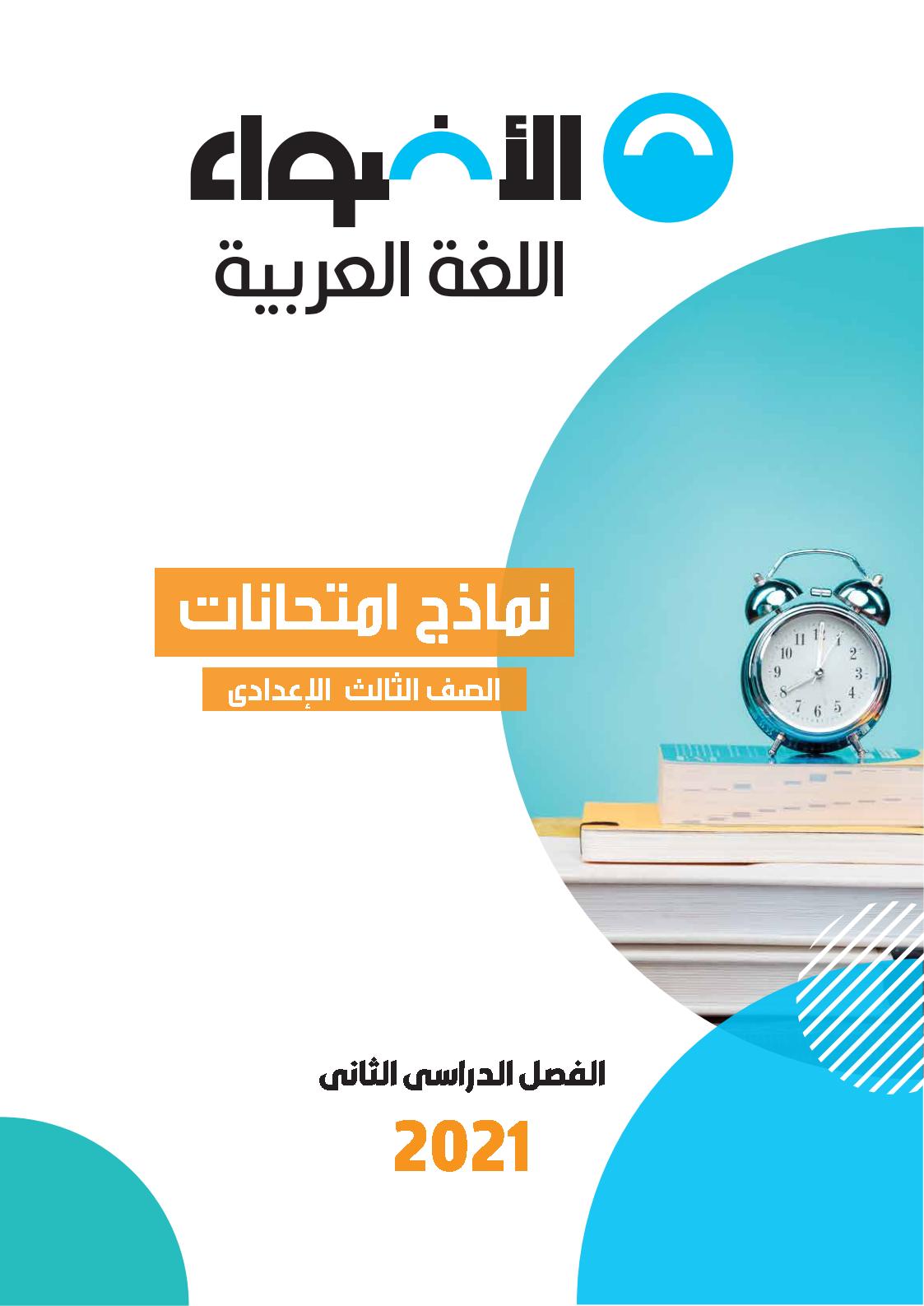 نماذج امتحانات الأضواء فى اللغة العربية مع نموذج اجابة للصف الثالث الإعدادى الترم الثانى 2021