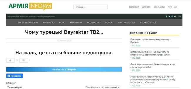 АрміяInform видалило з сайту статтю про небоєготовність БпАК Bayraktar TB2