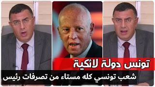 (بالفيديو)عياض اللومي: تونس دولة لائكية وخطاب سعيّد تحول إلى خطاب ديني مستفز و غير لائق لدولة و كل شعب تونسي مستاء من تصرفاته