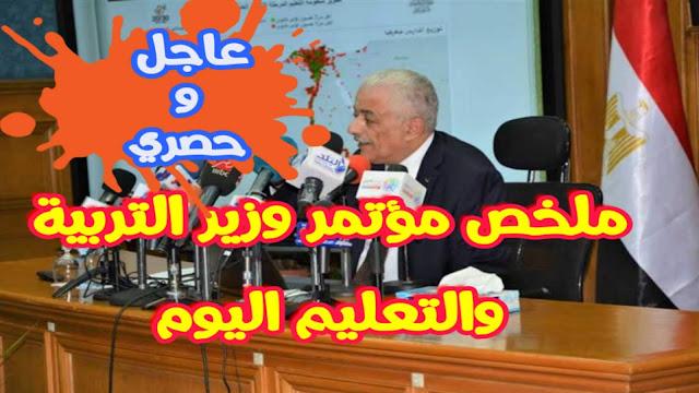 ملخص مؤتمر وزير التربيه والتعليم   قرارات هامه لاولي وثانيه ثانوي   اجيال الاندلس