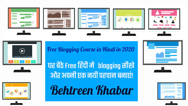 Free Blogging Course in Hindi in 2020 by   Behtreen Khabar
