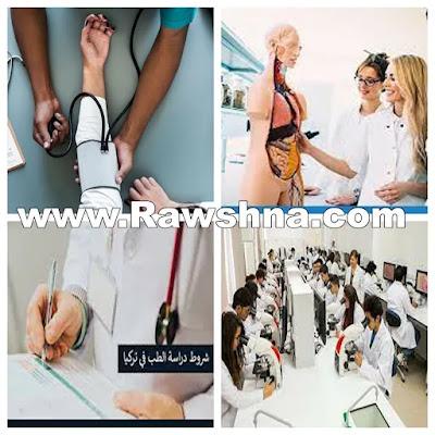 دراسة الطب في تركيا تعرف على التفاصيل