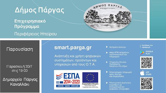 Το πρόγραμμα πραγματοποιήθηκε στα πλαίσια του ΠΕΠ Ηπείρου με την χρηματοδότηση του Ευρωπαϊκού Ταμείου Περιφερειακής Ανάπτυξης ΕΣΠΑ 2014 -2020.