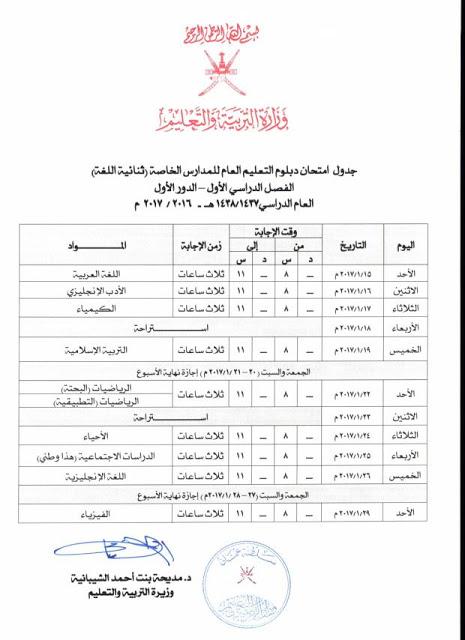 جدول امتحان دبلوم التعليم العام للمدارس الخاصة ( الثانية اللغة ) الفصل الدراسي الأول - الدور الأول 2016-2017