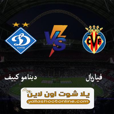 مباراة فياريال ودينامو كييف اليوم