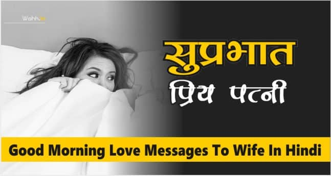 Good Morning Love Messages To Wife In Hindi