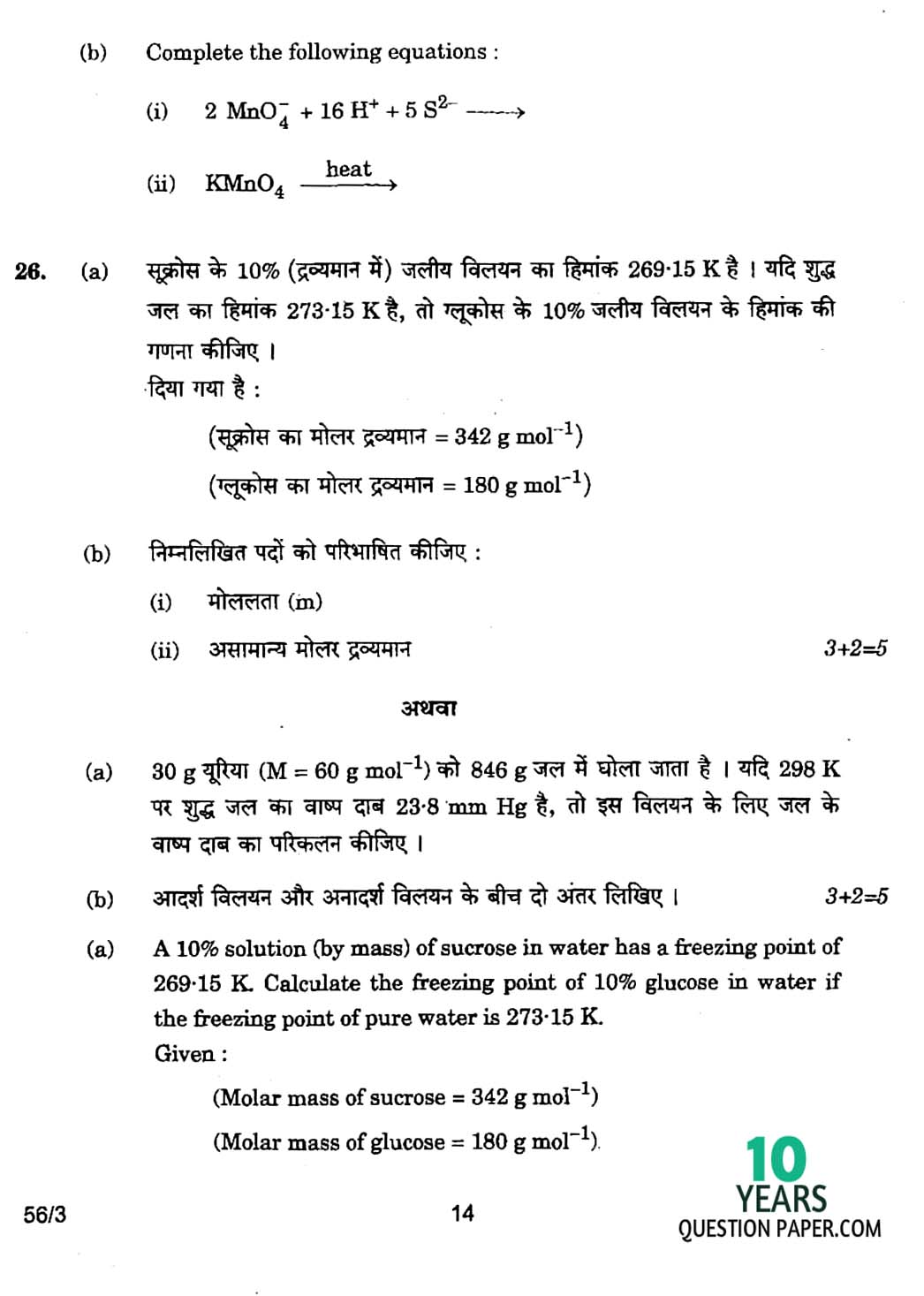 2017 chemistry class 12 board question paper set-2