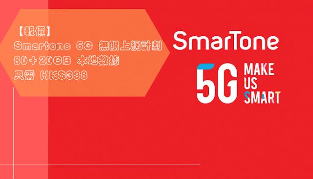 【5G 無限上網 2020】Smartone 推出 80+20GB 計劃  加 $80 可用無限 Plan