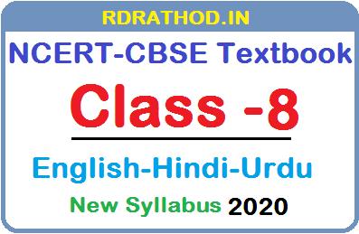 NCERT Class 8 Textbooks
