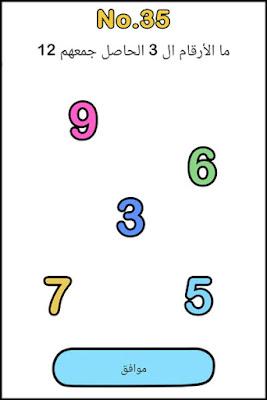 حل المستوى 35 لعبة Brain Out