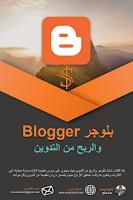 كتاب بلوجر والربح من التدوين