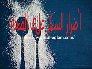 أضرار السكر علی الصحة