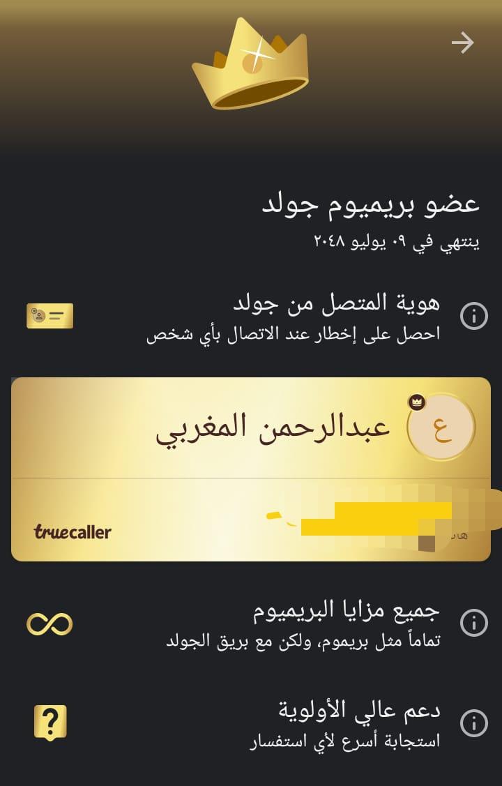 تحميل تطبيق  Truecaller Premium Gold الذهبي - خصم 100%