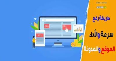 طريقة رفع سرعة والأداء الموقع والمدونة