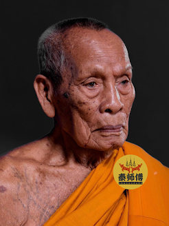 百岁僧王LP Phat【龙普帕、龙普匹、龙普琶】圣物区