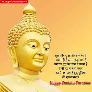 buddha purnima shayari images 2021