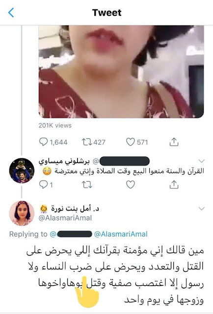 """شابة سعودية """"أمل الأسمري"""" تثير الجدل في """"تويتر"""" بتغريدة مسيئة للرسول والقرآن!"""