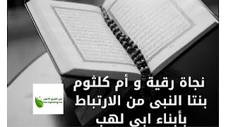 طلاق بنتا الرسول رقية و أم كلثوم من ابنى عمهما أبو لهب