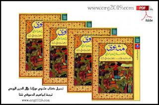 تحميل كتاب مثنوي مولانا جلال الدين الرومي pdf ترجمة إبراهيم الدسوقي شتا