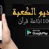 تطبيق راديو الكعبة 100 اذاعة قرآنية لكبار القرآء على مدار اليوم مجانا