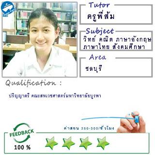 ครูพี่ส้ม (ID : 12811) สอนวิชาวิทยาศาสตร์ คณิตศาสตร์ ภาษาอังกฤษ ภาษาไทย สังคมศึกษา ที่ชลบุรี