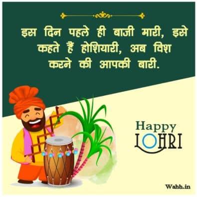 Lohri-Wishes-in-Hindi